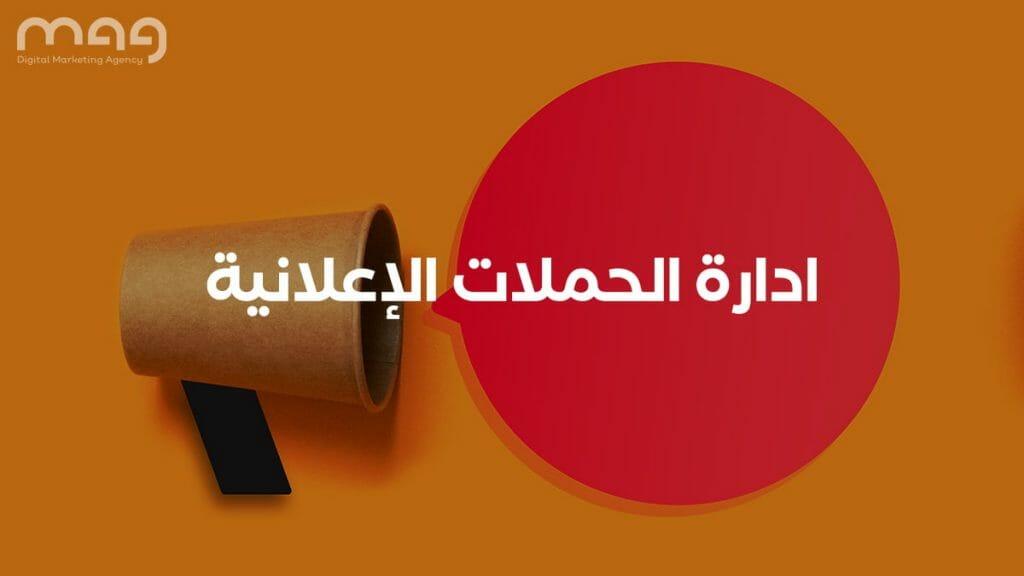 البريد الالكتروني العمل ادارة الحملات الإعلانية