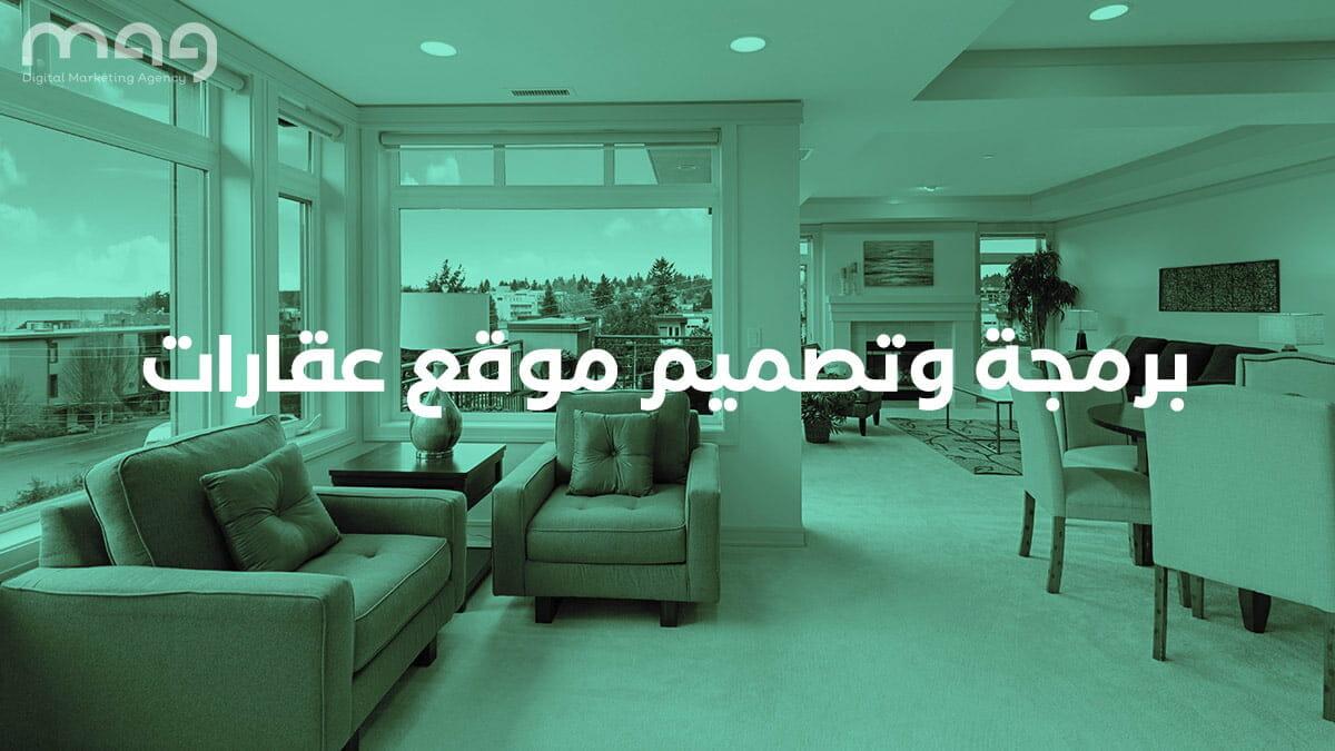 برمجة وتصميم موقع عقارات