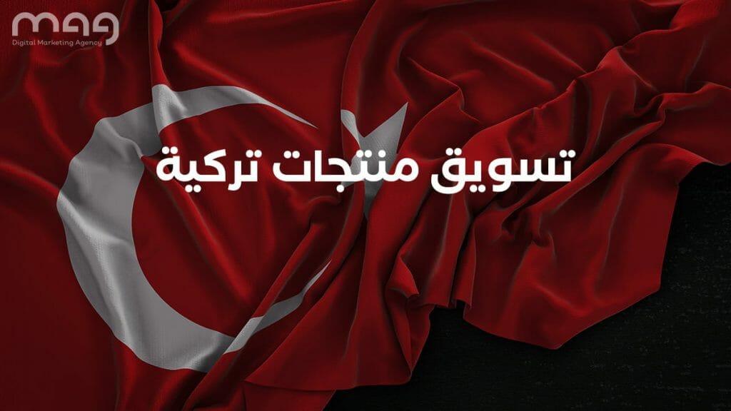 تسويق منتجات تركية