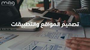 مصمم المواقع