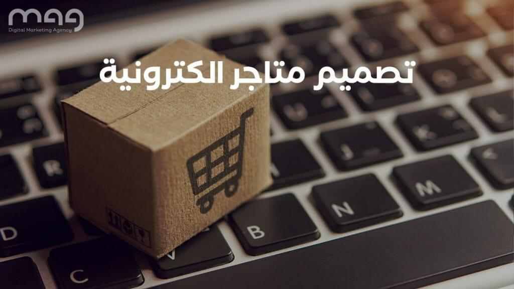تصميم متاجر الكترونية
