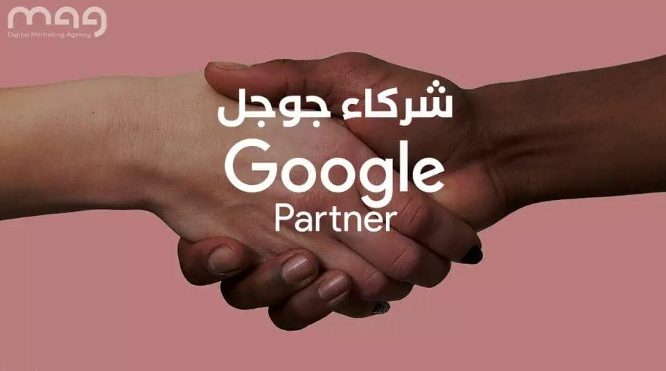 شريك جوجل