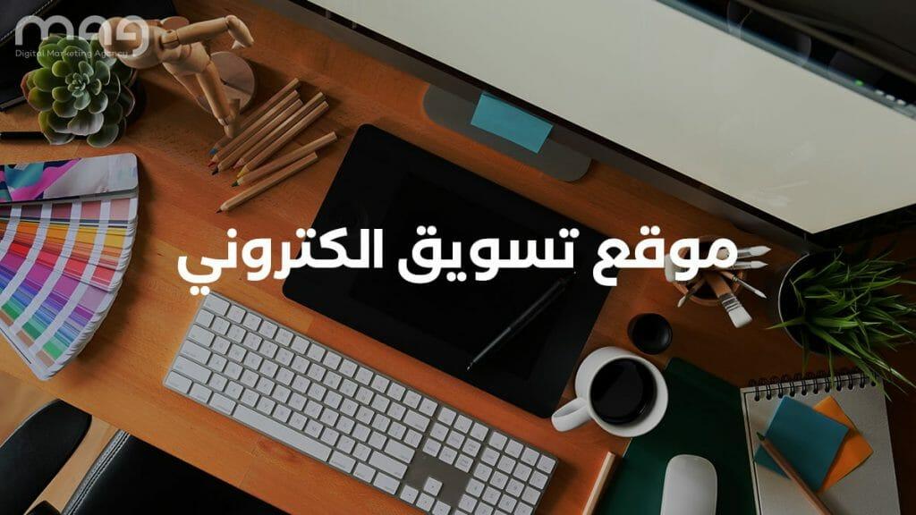 مواقع تصميم مواقع