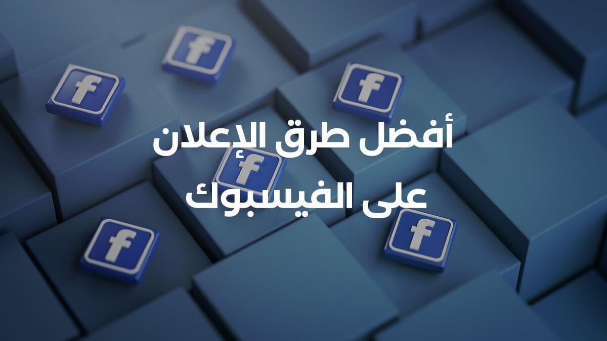 أفضل طرق الإعلان على الفيسبوك