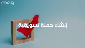 صناعة المحتوى البريد الالكتروني السرد القصصي إنشاء حملة تسويقية