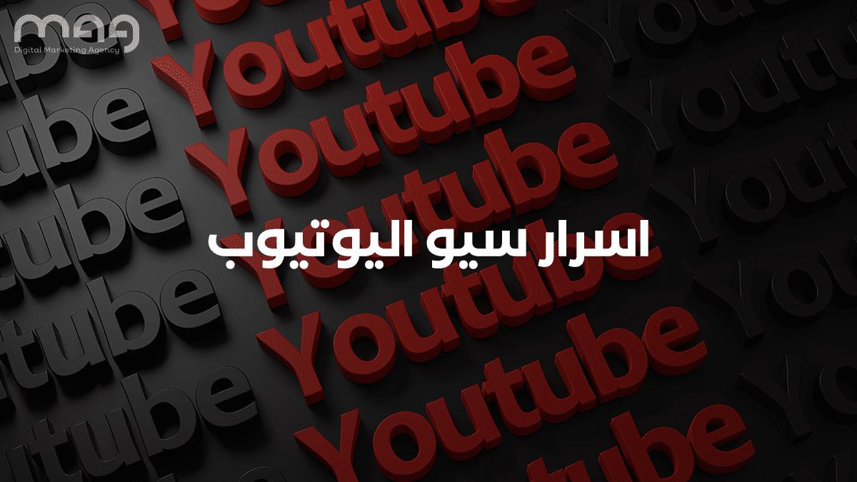اسرار سيو اليوتيوب