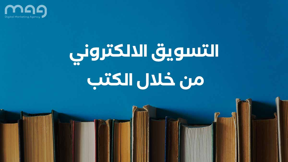 الكتب الالكترونية وكيفية التسويق من خلالها