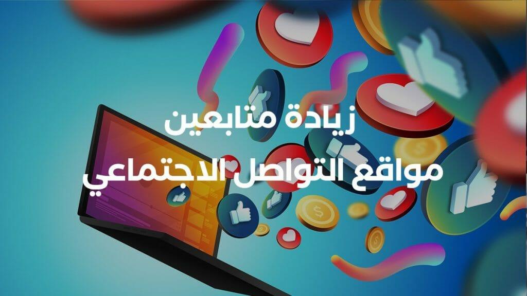 زيادة متابعين مواقع التواصل الاجتماعي
