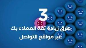 تسويق المنتجات 3 طرق زيادة ثقة العملاء بك عبر مواقع التواصل