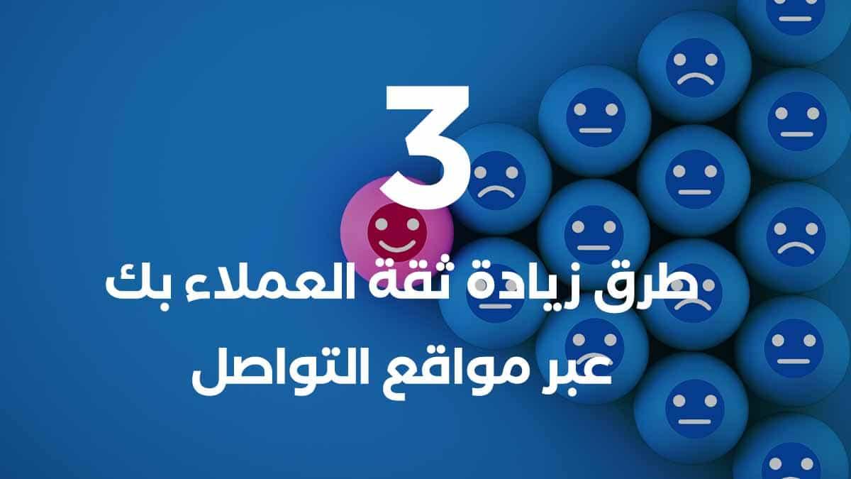 تسويق 3 طرق زيادة ثقة العملاء بك عبر مواقع التواصل