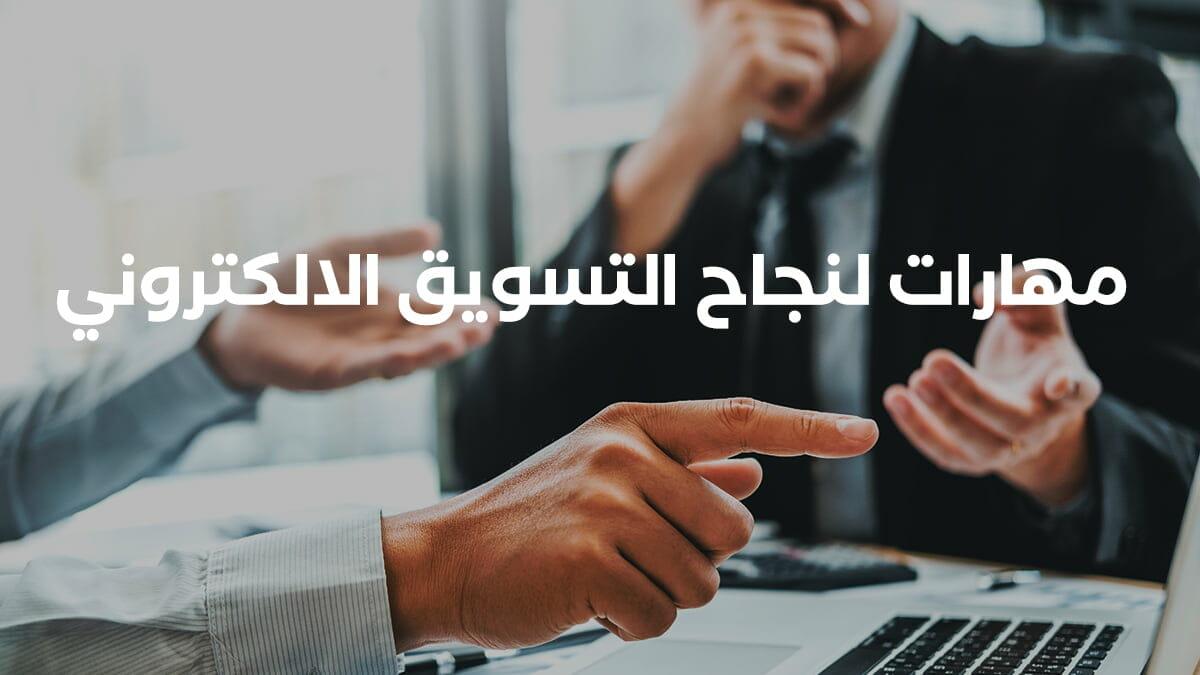 مهارات لنجاح التسويق الالكتروني