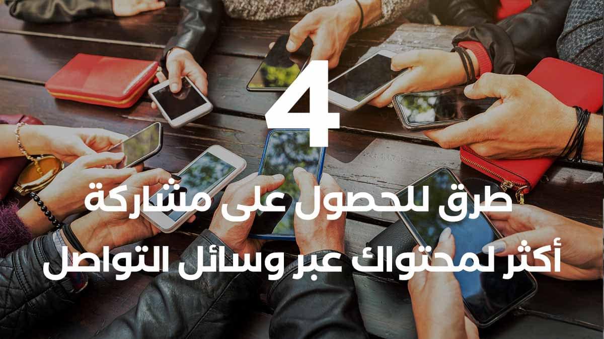 4 طرق للحصول على مشاركة أكثر لمحتواك عبر وسائل التواصل
