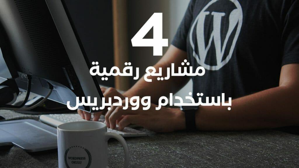 4 مشاريع رقمية باستخدام ووردبريس