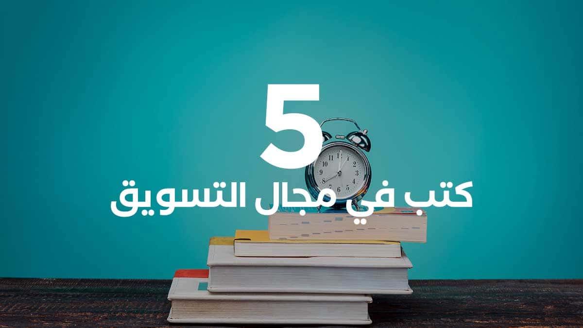 5 كتب تسويقية في مجال التسويق
