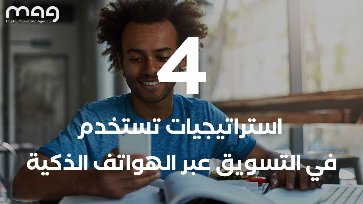 4 استراتيجيات تستخدم في التسويق عبر الهواتف الذكية