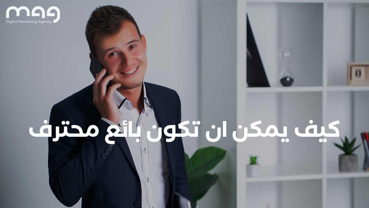 كيف يمكن ان تكون بائع محترف