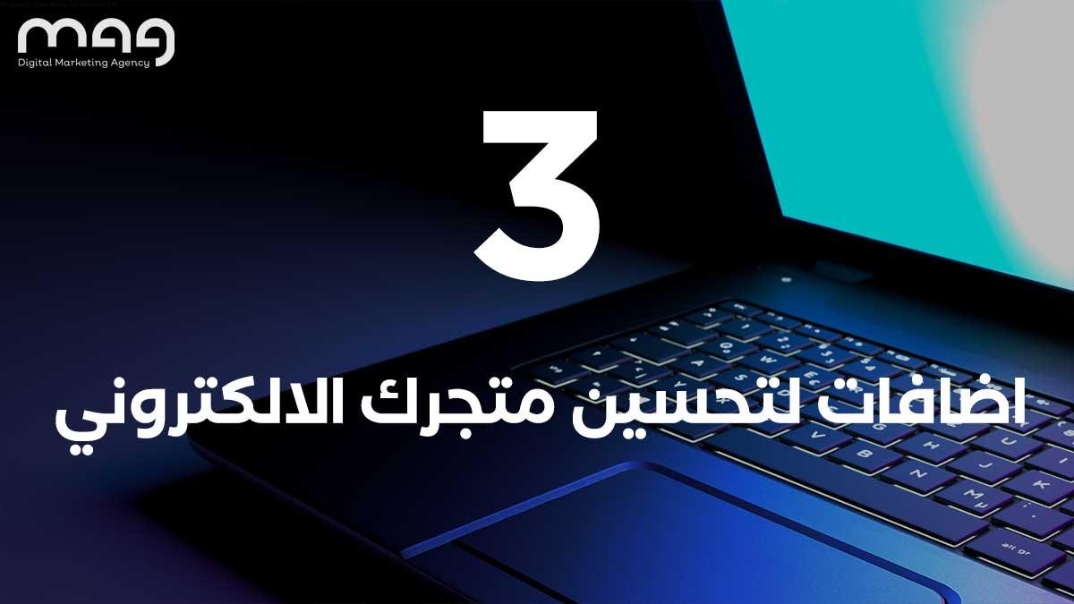 3 اضافات لتحسين متجرك الالكتروني