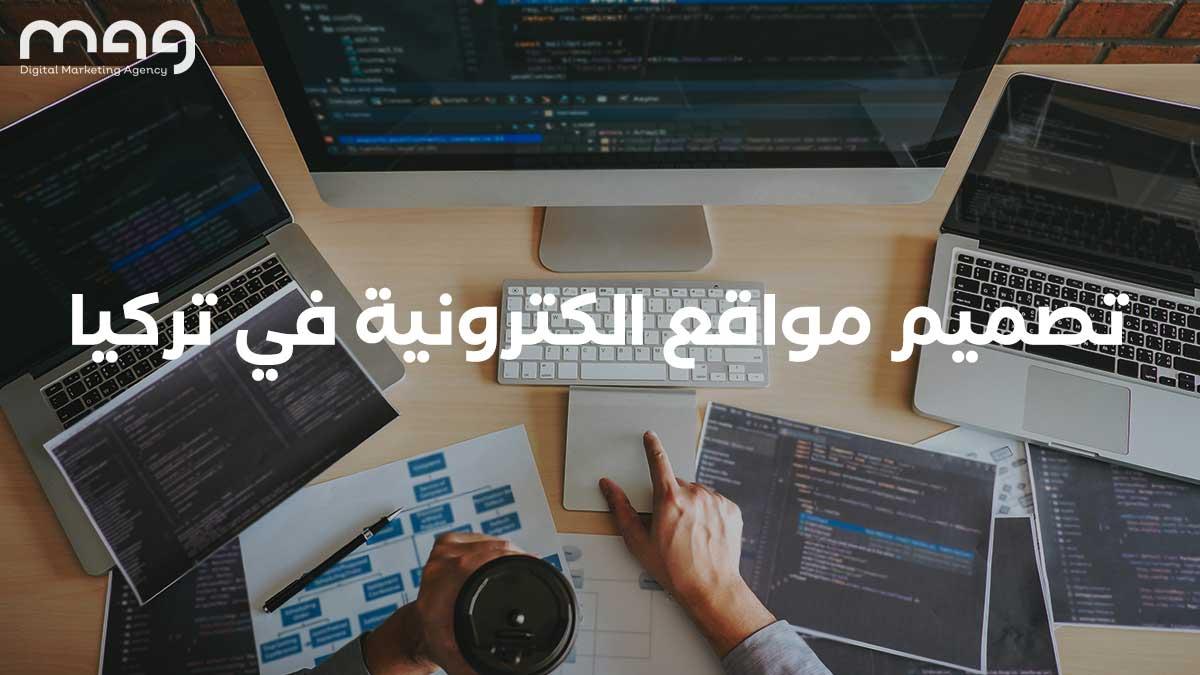 تصميم مواقع الكترونية في تركيا