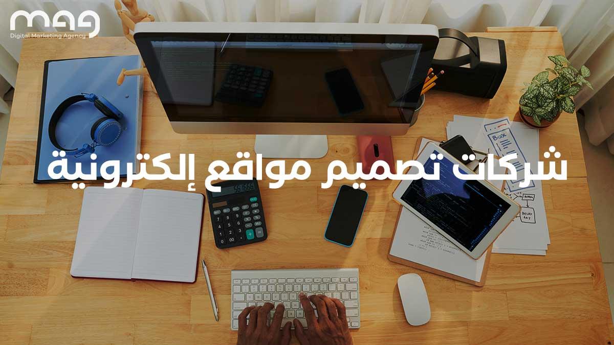 شركات تصميم مواقع إلكترونية