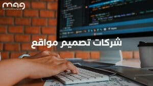 شركات تصميم مواقع