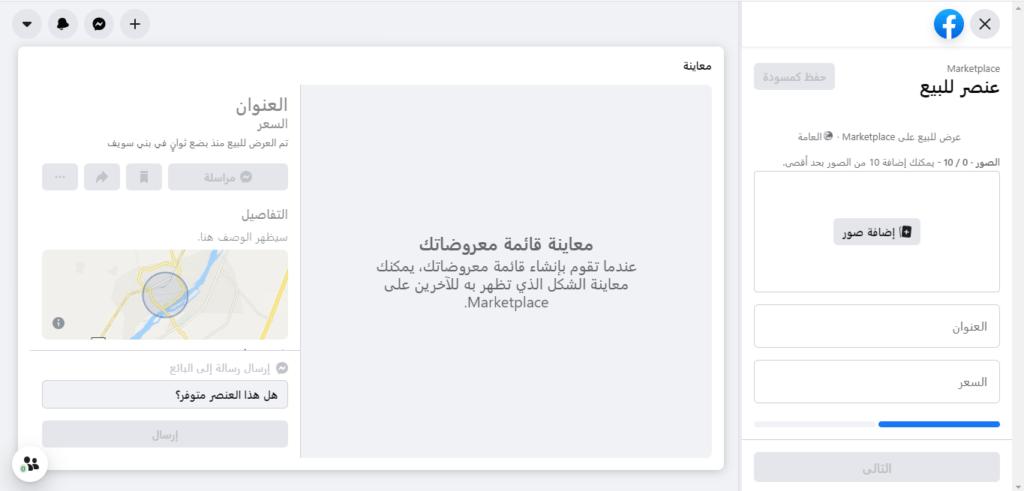 فيسبوك ماركيت بليس Facebook Marketplace